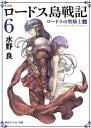 新装版 ロードス島戦記 6 ロードスの聖騎士(上)【電子書籍】[ 水野 良 ]