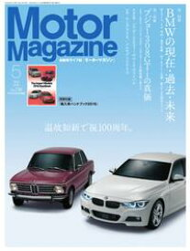 MotorMagazine 2016年5月号【電子書籍】