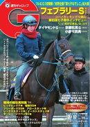 週刊Gallop 2019年2月17日号