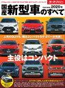 ニューモデル速報 統括シリーズ 2020年 国産新型車のすべて【電子書籍】[ 三栄 ]