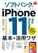 できるfit ソフトバンクのiPhone 11/Pro/Pro Max 基本+活⽤ワザ