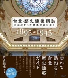 台北・歴史建築探訪ー日本が遺した建築遺産を歩く【電子書籍】[ 片倉佳史 ]