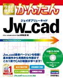 今すぐ使えるかんたん Jw_cad