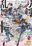 刀剣乱舞-ONLINE- コミックアンソロジー 〜刀剣男士乱咲〜