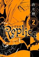 Replica/ 2