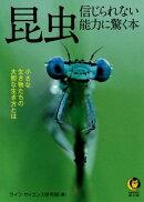 昆虫 信じられない能力に驚く本 小さな生き物たちの大胆な生き方とは