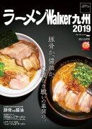 ラーメンWalker九州2019