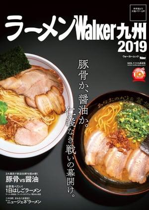 ラーメンWalker九州2019【電子書籍】[ ラーメンWalker編集部 ]