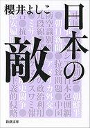 日本の敵(新潮文庫)