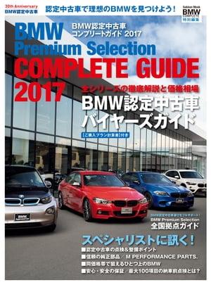 BMW認定中古車コンプリートガイド【電子書籍】
