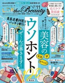 LDK the Beauty (エル・ディー・ケー ザ ビューティー)2020年11月号【電子書籍】[ LDK the Beauty編集部 ]