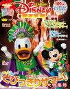 ディズニーファン2019年8月号増刊 東京ディズニーリゾート とびっきりサマー! 大特集号【電子書籍】[ ディズニーファ…