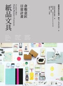 倉敷意匠日常計畫:紙品文具 倉敷意匠計画室紙モノカタログ6【電子書籍】