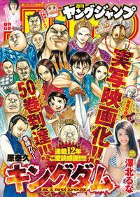 ヤングジャンプ 2018 No.20【電子書籍】[ ヤングジャンプ編集部 ]