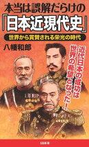 本当は誤解だらけの「日本近現代史」