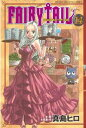 FAIRY TAIL14巻【電子書籍】[ 真島ヒロ ]