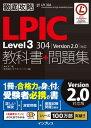 徹底攻略LPIC Level3 304教科書+問題集[Version 2.0]対応【電子書籍】[ 米山 学 ]