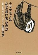 ナマケモノはなぜ「怠け者」なのかー最新生物学の「ウソ」と「ホント」ー(新潮文庫)