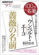 NHK 100分 de 名著 ウンベルト・エーコ 『薔薇の名前』 2018年9月[雑誌]