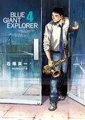 BLUE GIANT EXPLORER(4)