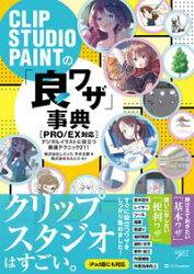 CLIP STUDIO PAINTの「良ワザ」事典 [PRO/EX対応]