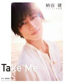 納谷健ファースト写真集 Take Me【電子版特典付】