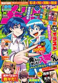 週刊少年チャンピオン2021年20号【電子書籍】[ 西修 ]