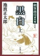 剣客商売番外編 黒白(上)(新潮文庫)
