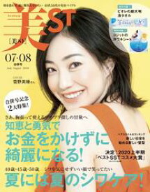 美ST 2020年7・8月合併号【電子書籍】