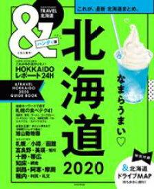 &TRAVEL 北海道 2020【電子書籍】