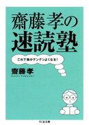 齋藤孝の速読塾 ーーこれで頭がグングンよくなる!