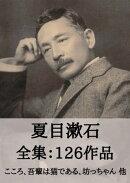 夏目漱石 全集126作品:こころ、吾輩は猫である、坊ちゃん 他