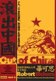 滾出中國:十九、二十世紀的國恥, 如何締造了民族主義的中國Out of China: How the Chinese Ended the Era of Western Domination【電子書籍】[ 畢可思 Robert Bickers ]