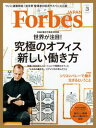 ForbesJapan 2016年3月号【電子書籍】[ atomixmedia Forbes JAPAN編集部 ]