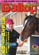 週刊Gallop 2014年3月9日号