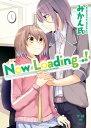 Now Loading...!(1)【電子書籍】[ みかん氏 ]