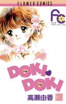 DOKI・DOKI(3)