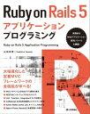 Ruby on Rails 5アプリケーションプログラミング【電子書籍】[ 山田祥寛 ]