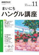 NHKラジオ まいにちハングル講座 2018年11月号[雑誌]