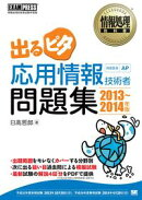 情報処理教科書 出るピタ 応用情報技術者問題集 2013〜2014年版