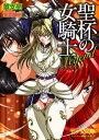 Legend〜聖杯の女騎士【電子書籍】[ 黄支亮 ]