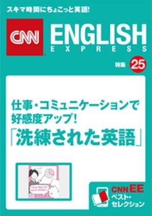 [音声DL付き]仕事・コミュニケーションで好感度アップ! 「洗練された英語」(CNNEE ベスト・セレクション 特集25)【電子書籍】[ 『CNNENGLISHEXPRESS』編集部 ]