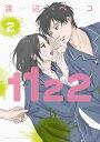 11222巻【電子書籍】[ 渡辺ペコ ]