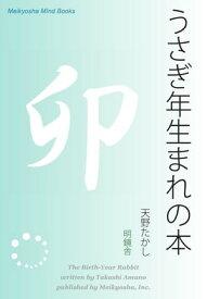 うさぎ年生まれの本【電子書籍】[ 天野たかし ]