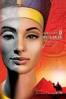 被遺忘的埃及II ? 那法媞媞(Nefertiti)