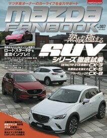 MAZDA FANBOOK Vol.007【電子書籍】[ マツダファンブック編集部 ]