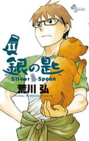 銀の匙 Silver Spoon(11)【電子書籍】[ 荒川弘 ]