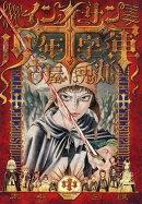 インノサン少年十字軍(中)