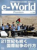 e-World Premium 2018年9月号