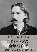 ロバート・ルイス・スティーヴンソン 全集7作品:宝島、ジキル博士とハイド氏 他